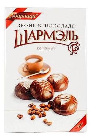 Зефир Шармель Кофейный в шоколаде, 250г., Россия с доставкой по Словении