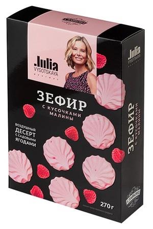 Зефир с кусочками малины JULIA VYSOTSKAYA, 270г с доставкой по Словении