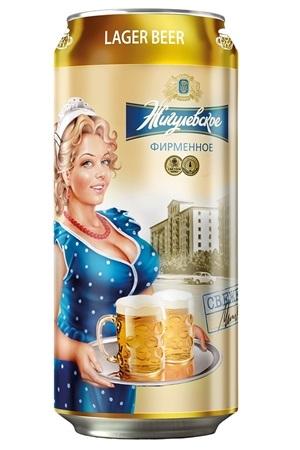 Пиво Жигулевское Фирменное, 0,9л. с доставкой по Словении